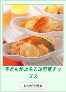 20131104_野菜チップス_SC