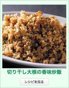 20131104_切り干し大根の香味炒飯_SC