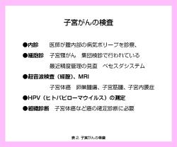 20131015_第三回子宮頸がん8