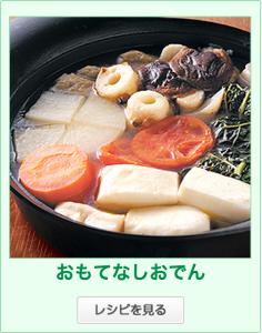 20131104_おもてなしおでん_SC